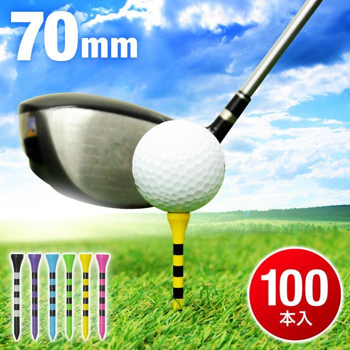 お得なキャンペーンを実施中 ゴルフ ティー 木 ウッドティー 国内即発送 ティ 木製 ロングティー 70mm 100本 メモリ プリント ゴルフティ セット 付き 目盛り 70ミリ 送料無料
