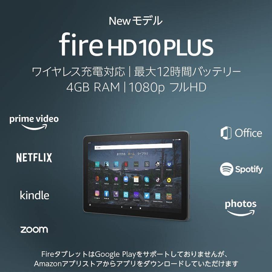 Fire HD 10 Plus WEB限定 スレート 64GB 限定特価 タブレット10.1インチHDディスプレイ