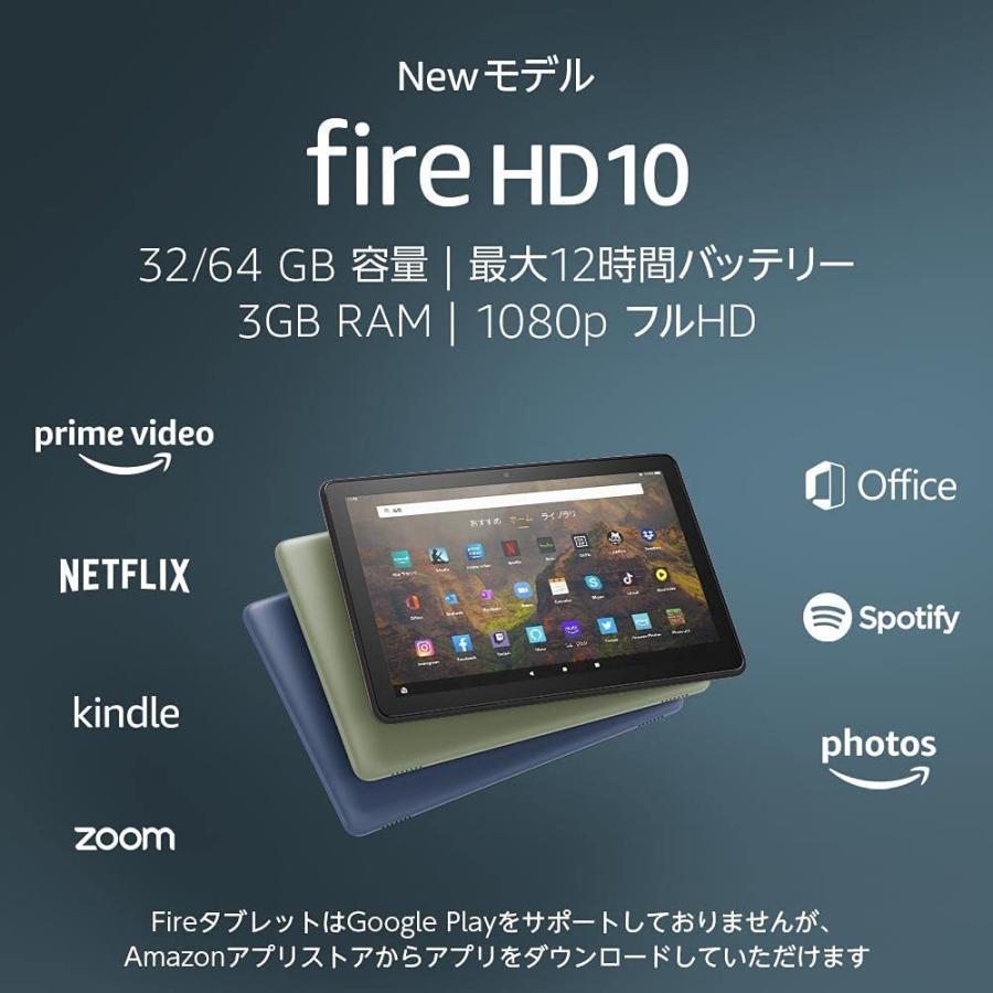 Fire HD 信託 10 10.1インチHDディスプレイ セール特別価格 タブレット 32GB