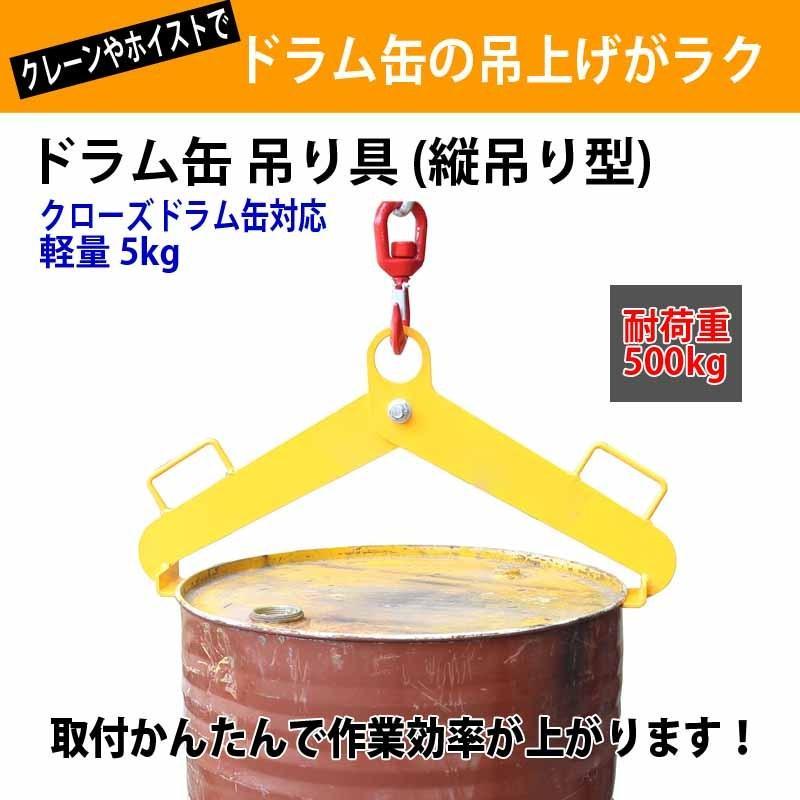 ドラム缶吊具 ドラム缶縦吊り具 スチール製 耐荷重500kg 耐荷重500kg 耐荷重500kg ドラム缶吊り具 ドラム缶縦吊りクランプ ドラム吊り具 ドラム吊具 縦吊り 縦吊 キャッチャー フック 91d