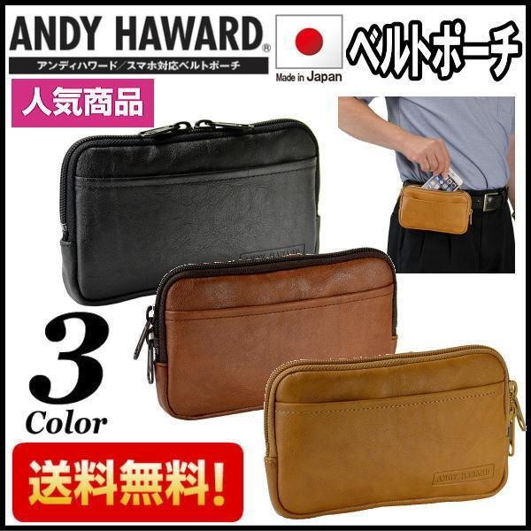 ウエストポーチ ヒップバッグ ウエストバッグ ベルトポーチ アンディハワード 17cm 日本製 メンズ 薄マチ 薄型 スマホ 25865|ideal-bag