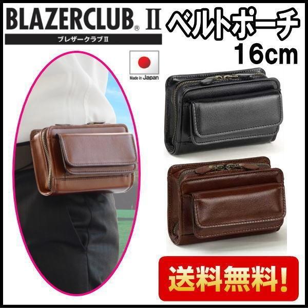 ウエストポーチ ヒップバッグ ウエストバッグ ブレザークラブ 本革ベルトポーチ 16cm日本製 牛革 レザー 本革 25642|ideal-bag
