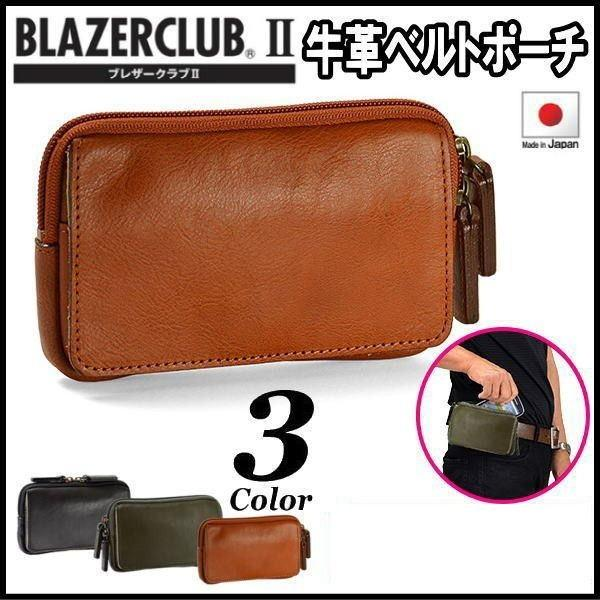 ベルトポーチ ウエストポーチ ヒップバッグ ウエストバッグ ブレザークラブ 本革 15cm 薄型 薄マチ スマホケース 日本製 メンズ 25851|ideal-bag