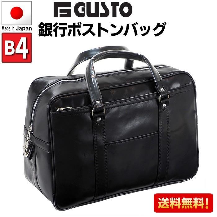 銀行ボストン ビジネスバッグ 10445 業務用 ボストンバッグ ボストンバック メンズ b4 銀行 日本製 豊岡製 42cm  送料無料 ideal-bag