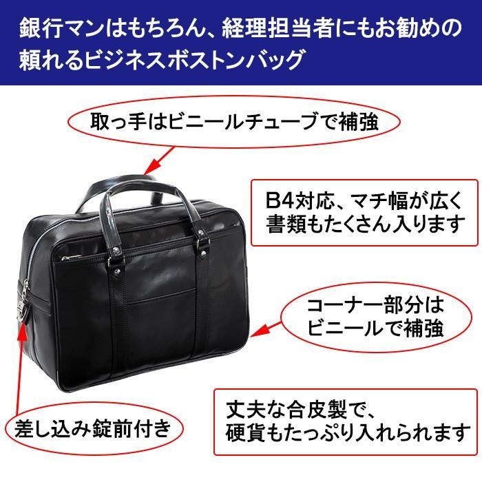 銀行ボストン ビジネスバッグ 10445 業務用 ボストンバッグ ボストンバック メンズ b4 銀行 日本製 豊岡製 42cm  送料無料 ideal-bag 02