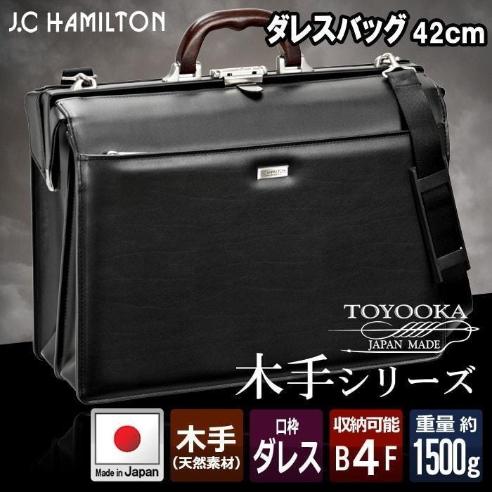 ダレスバッグ ビジネスバッグ J.C HAMILTON 日本製 豊岡製鞄 口枠 B4ファイル収納可能 42cm メンズ 22307|ideal-bag