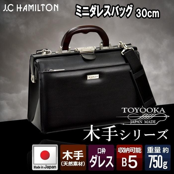 ダレスバッグ ビジネスバッグ J.C HAMILTON 日本製 豊岡製鞄 口枠 B5 ファイル収納可能 30cm メンズ 22313 ideal-bag