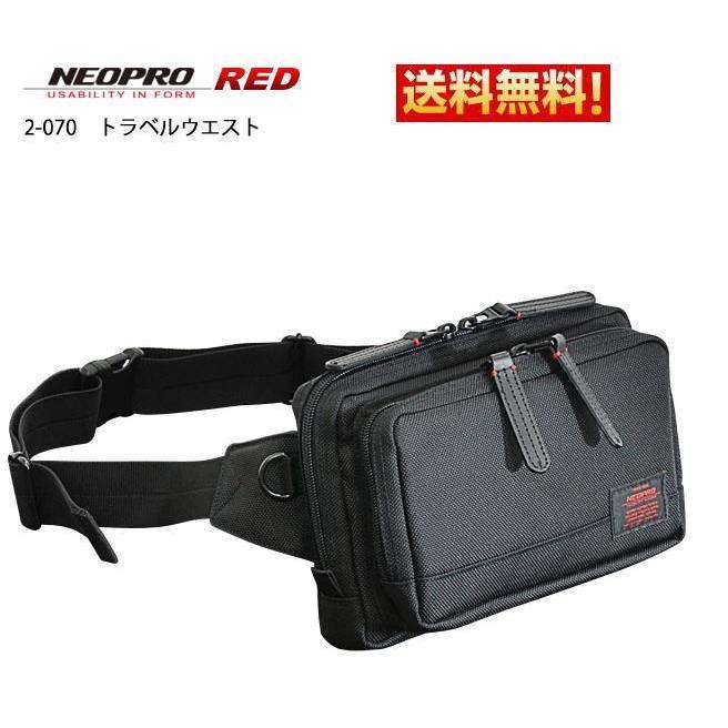 ウエストポーチ 2-070 NEOPRO ネオプロ 機能充実 ウエストバッグ  ショルダー トラベル  軽量 プレゼント 鞄 誕生日 かばん カバン 父の日 送料無料|ideal-bag