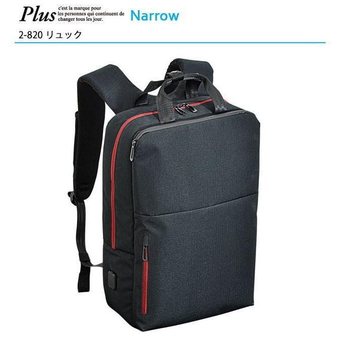 リュック ビジネスバッグ 2-820 Plus Narrow プリュス ナロー USBコネクター ビジネスバッグ リュック 軽量 かばん カバン父の日 送料無料 ideal-bag
