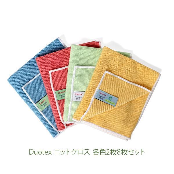 洗剤なしでキレイになる拭き取りクロス 輸入 Duotex デュオテックス 8枚セット 正規認証品 新規格 30x35cm ニットクロス