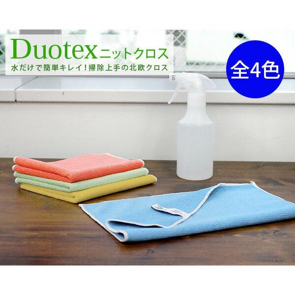 在庫一掃 4色から選べる 洗剤なしでキレイになる拭き取りクロス デュオテックス ニットクロス 新作続 ネコポス対応可 4枚まで 30x35cm
