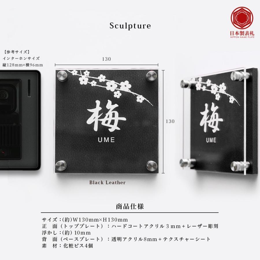【acrylic-np03】表札 アクリル おしゃれ シール 正方形 スカルプチャー ideamaker 03