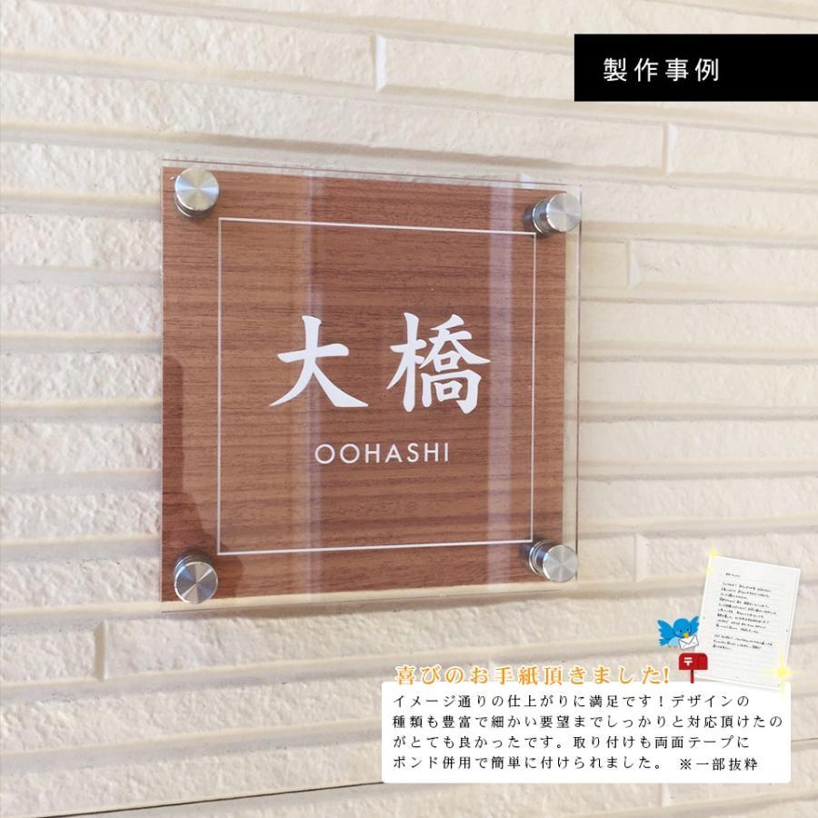 【acrylic-np03】表札 アクリル おしゃれ シール 正方形 スカルプチャー ideamaker 21