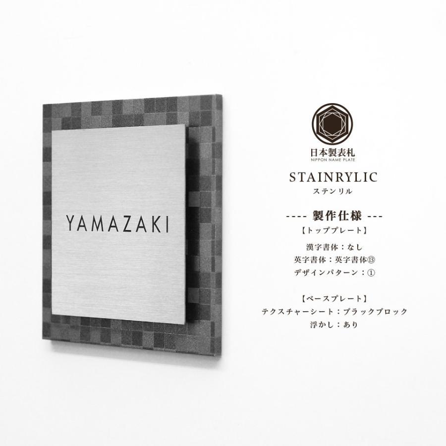 表札 シール ステンレス  屋外対応ネームプレート 正方形 ステンリル エクステリア|ideamaker|20