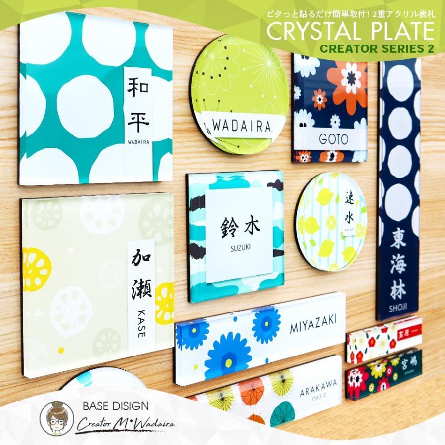 表札 シール 屋外対応ネームプレート 2重アクリル表札 Crystal Plate|ideamaker