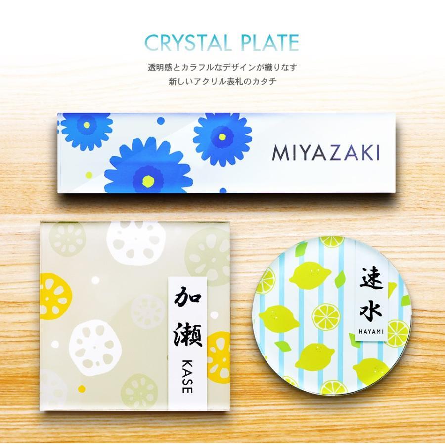 表札 シール 屋外対応ネームプレート 2重アクリル表札 Crystal Plate|ideamaker|17