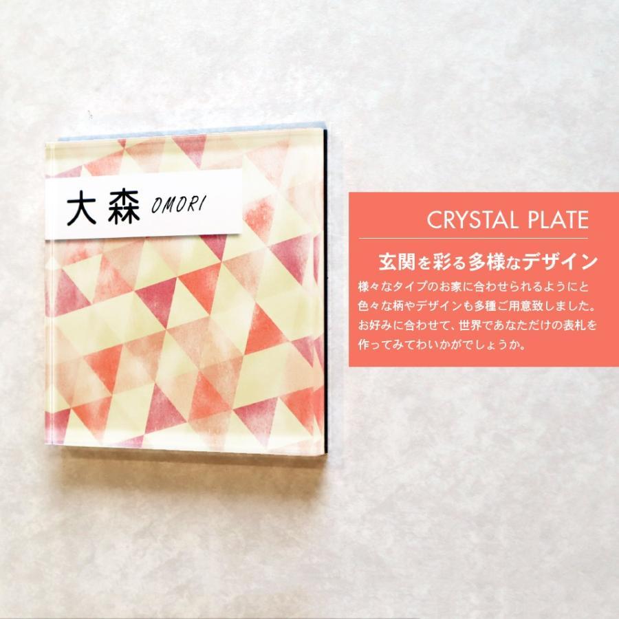 表札 おしゃれ アクリル シール 2重アクリル表札 Crystal Plate|ideamaker|17