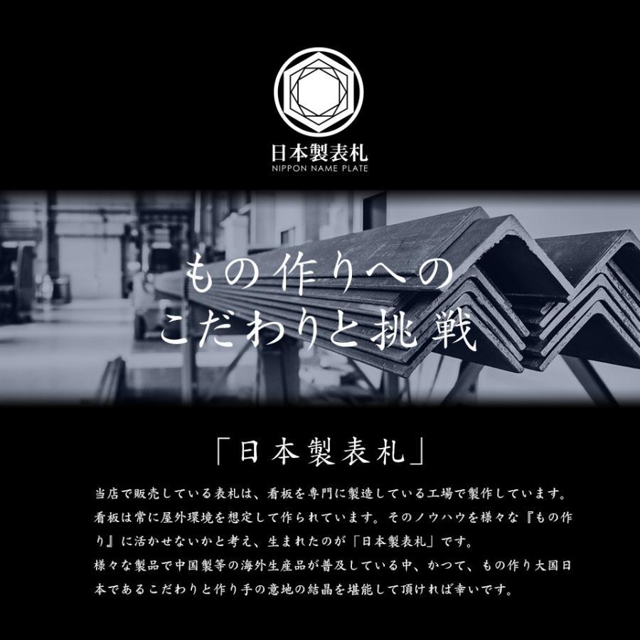 【iron-np01】表札 アイアン おしゃれ 戸建 ステンレス 門柱 アイアン風ステンレス表札【マドラー】 ideamaker 16