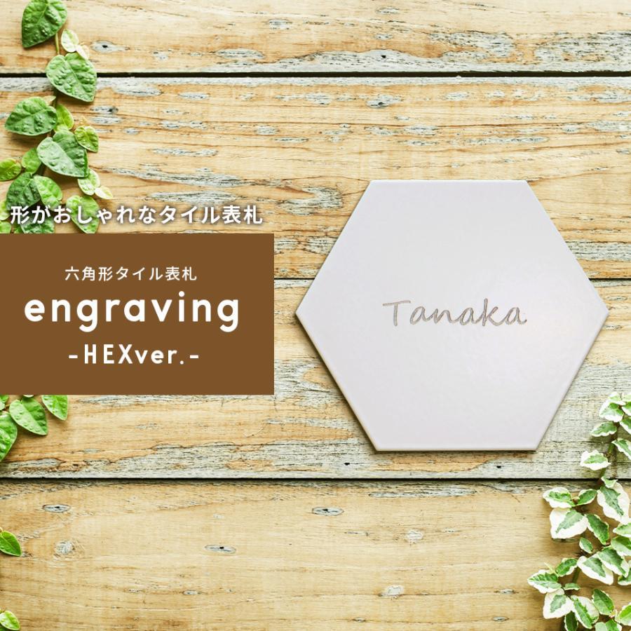 【tile-np03】表札 タイル おしゃれ タイル表札 戸建 マンション 屋外対応|ideamaker