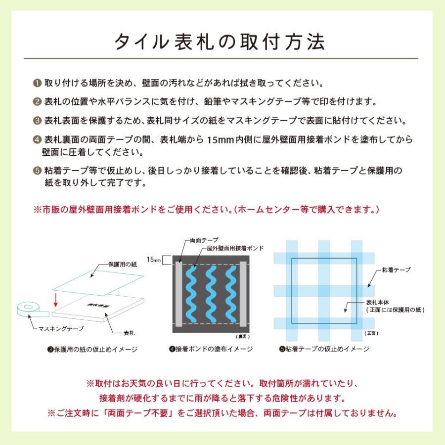 【tile-np03】表札 タイル おしゃれ タイル表札 戸建 マンション 屋外対応|ideamaker|15
