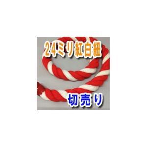 ギフト プレゼント ご褒美 紅白ロープ 紅白紐 太さ24mm アクリル製 NEW売り切れる前に☆ m単位で切り売り