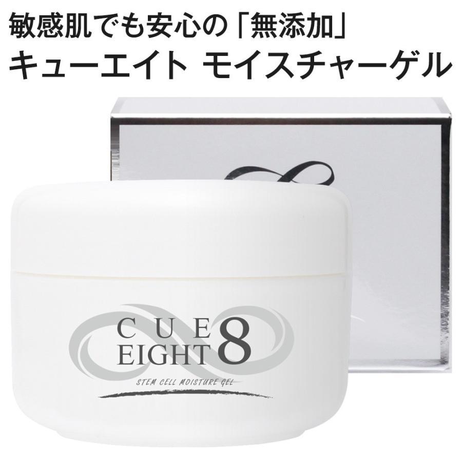 オールインワンジェル スキンケア フェイスクリーム しわ ほうれい線 たるみ 100g 日本製 無添加 売り込み キューエイト 即納最大半額 8つの幹細胞