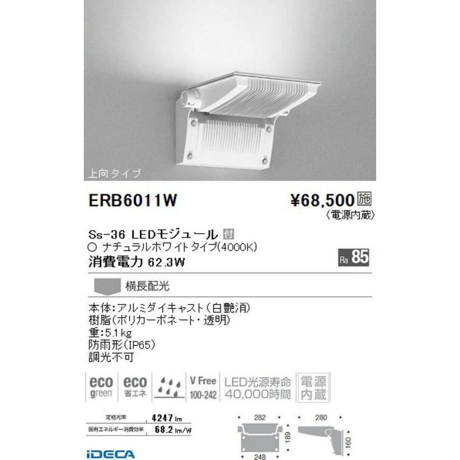 BR55756 テクニカルアッパー/防雨形/LED4000K/Ss36 ポイント10倍