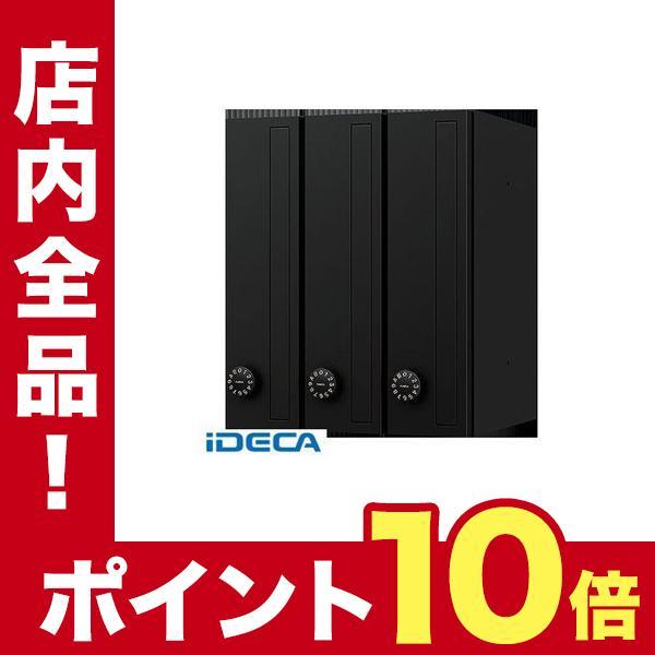 BT92604 集合郵便受【タテ型】 3戸用 ブラック ポイント10倍