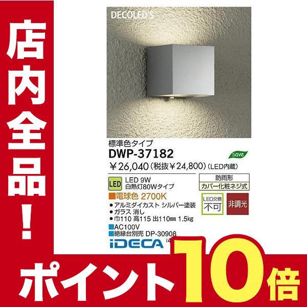 DL88165 LED屋外ブラケット ポイント10倍