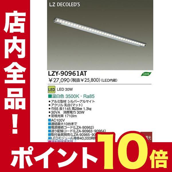 DP17894 LEDシステムライト ポイント10倍