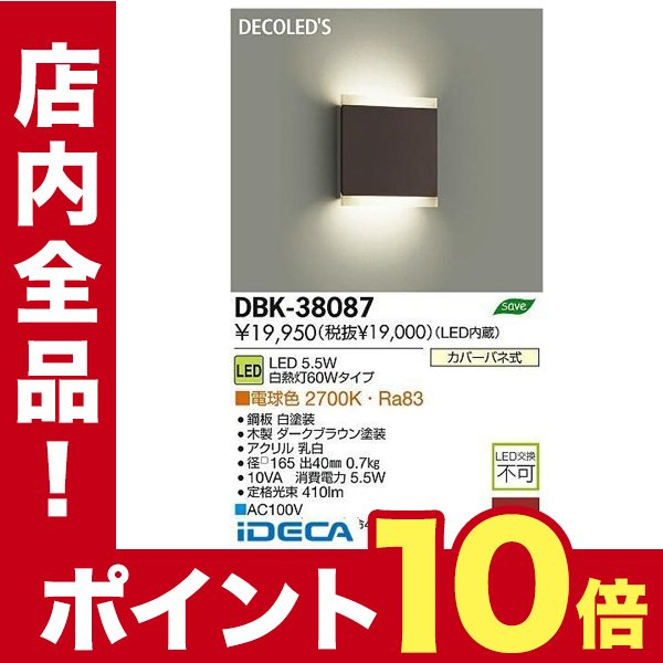 DW08321 DW08321 DW08321 LEDブラケット ポイント10倍 8e1