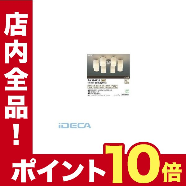 DW46669 LEDシャンデリア ポイント10倍