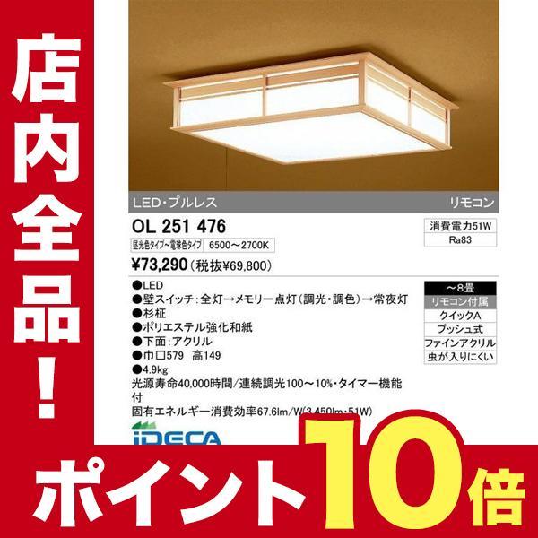 GS04817 GS04817 LEDシーリングライト ポイント10倍