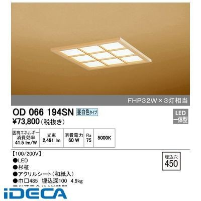 HN40998 LED和風ベースライト LED和風ベースライト モジュール型 ポイント10倍
