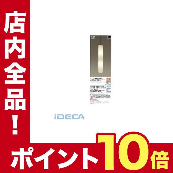 JV54684 LED吹き抜け用ペンダント ポイント10倍