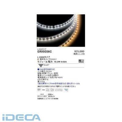 KR34323 間接照明フレキシブルテープライト/L2000/3000K ポイント10倍