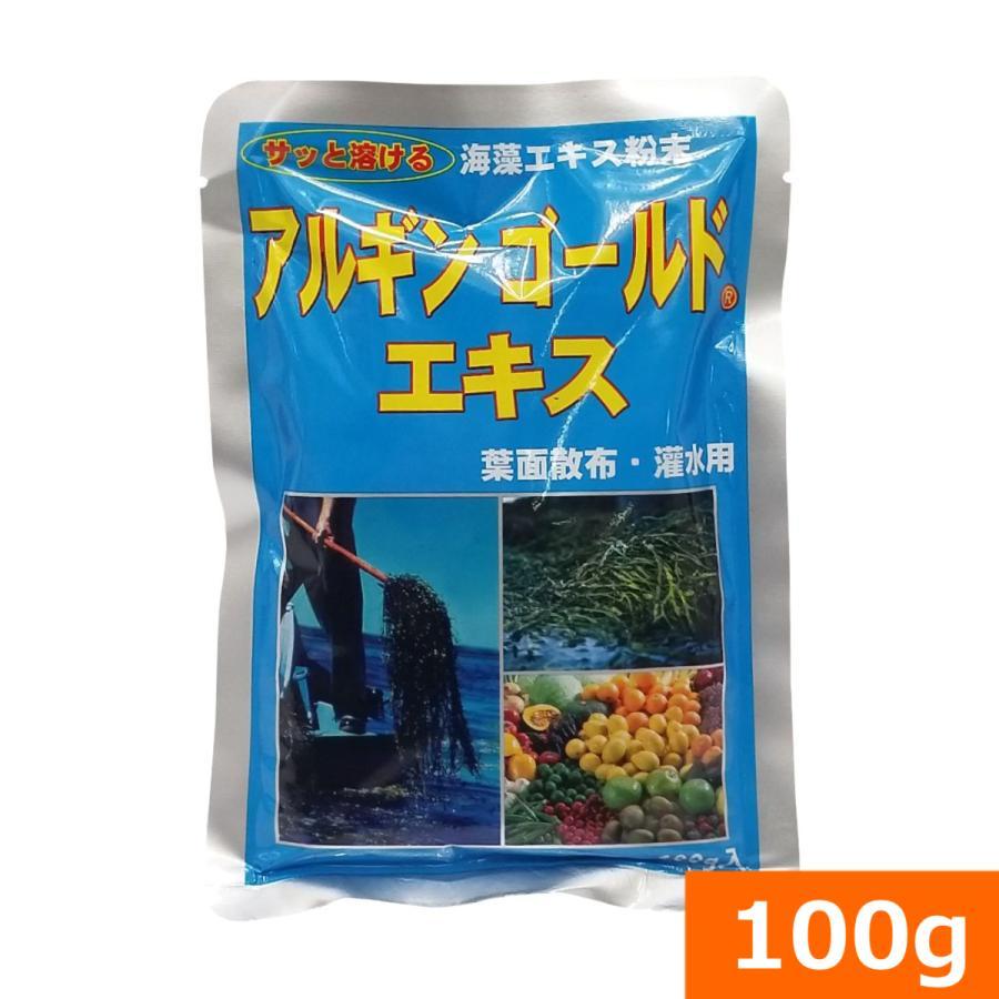 海藻の力で強い作物を作ります 全品最安値に挑戦 アルギンゴールドエキス 業界No.1 100g