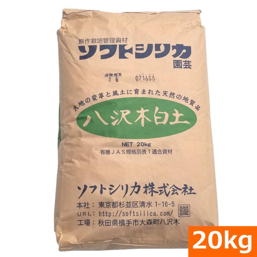 送料無料 珪酸塩白土 20kg 農場用園芸用ソフトシリカ 新作販売 初売り