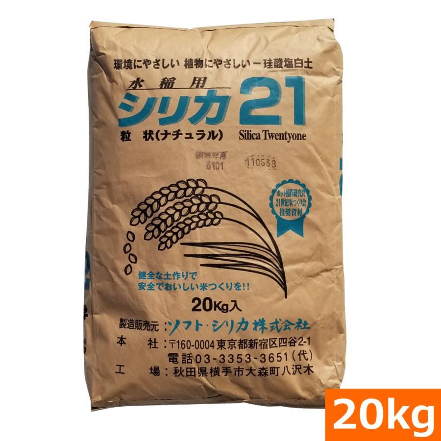 送料無料 水稲用シリカ21 高額売筋 オンラインショップ 20kg 粒状