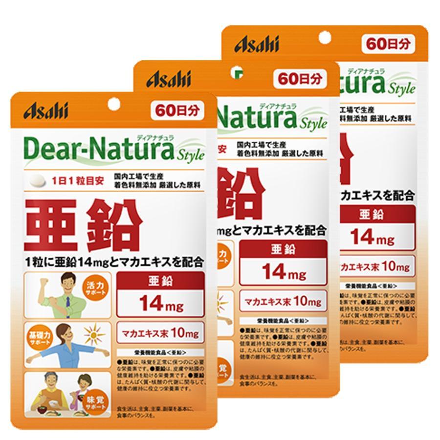ディアナチュラスタイル 亜鉛 60日分 60粒入 3個セット 送料無料 Dear-Natura サプリメント 値下げ サプリ 美容 マカ ◆高品質 Style 活力 健康