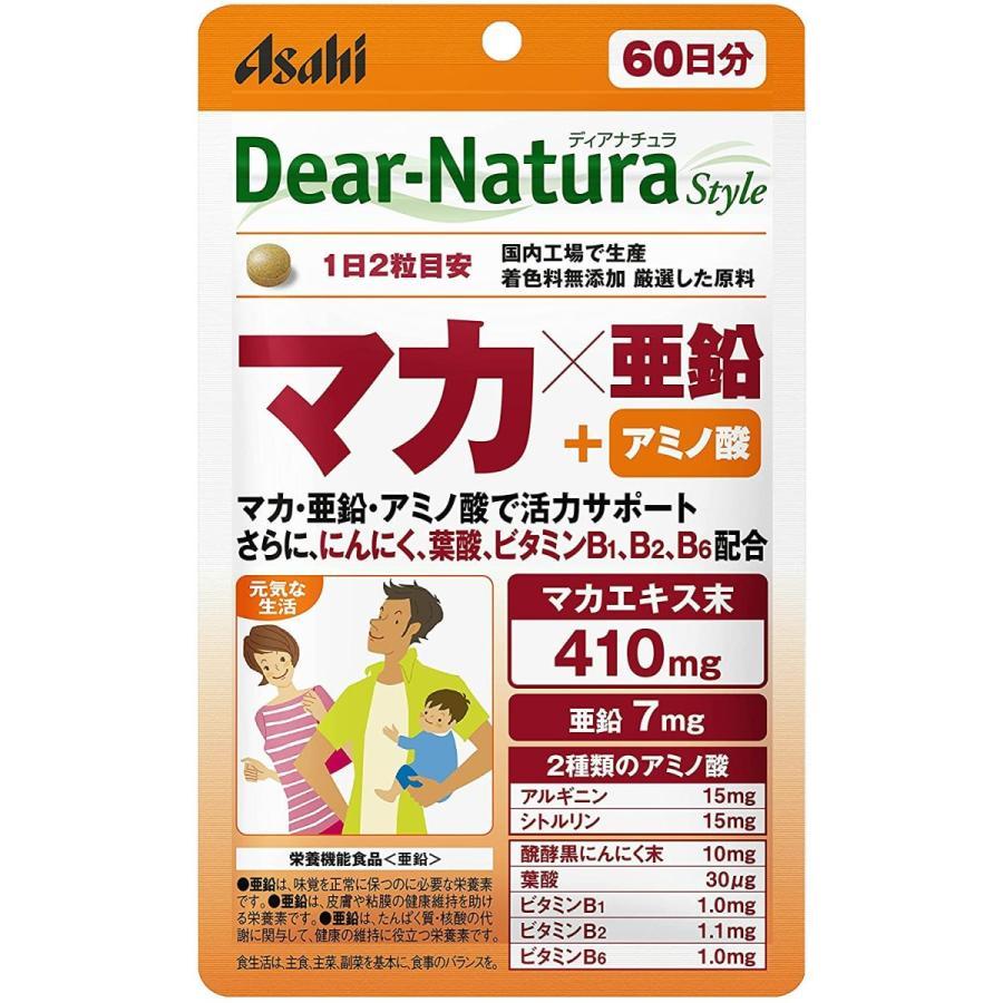 ディアナチュラスタイル マカ×亜鉛 60日分 120粒入 送料無料 Dear-Natura ディスカウント 送料無料でお届けします アサヒグループ食品 ビタミンB サプリ アサヒ サプリメント にんにく