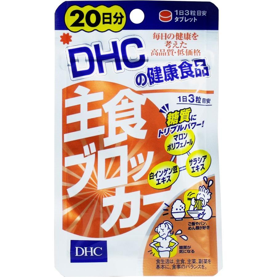 DHC 主食ブロッカー 売店 60粒 20日分 ポスト投函 サラシア 信託 栗 白インゲン豆 サプリ ディーエイチシー 糖質 サプリメント