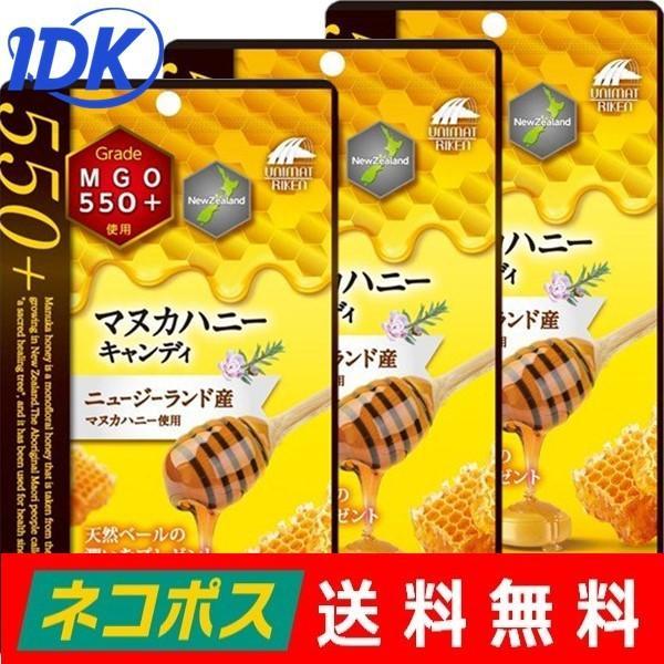 3個セット マヌカハニー キャンディ MGO550 送料無料 定番から日本未入荷 ニュージーランド産 優先配送 10粒入