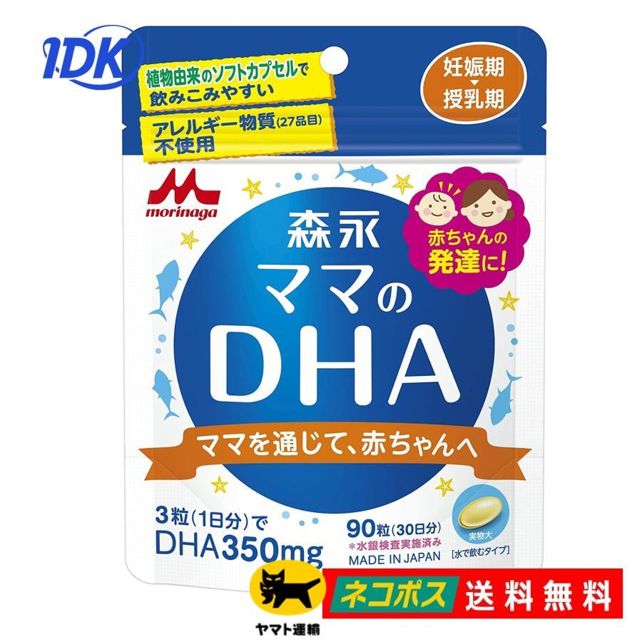 森永 ママのDHA 90粒 送料無料 予約販売 健康維持 オメガ3 初回限定 青魚 サプリメント お母さん 魚油 サプリ 妊婦