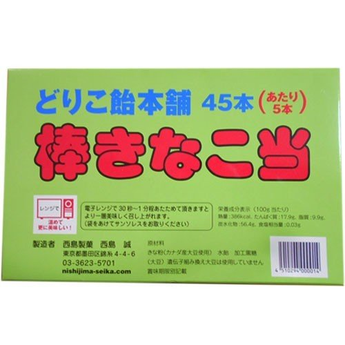 棒きなこ当40本+あたり分5本=45本入どりこ飴本舗 西島製菓 新品未使用 期間限定特価品
