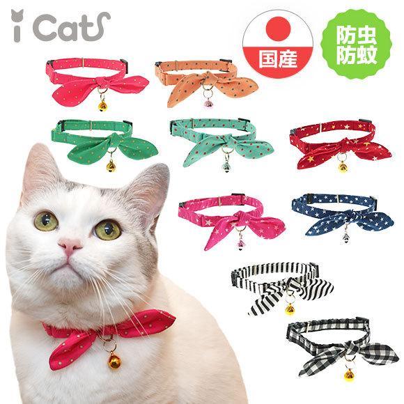 猫用首輪 iCat moscape ラブリーカラー 防虫 アイキャット 新着 メール便OK 直送商品 結びリボン
