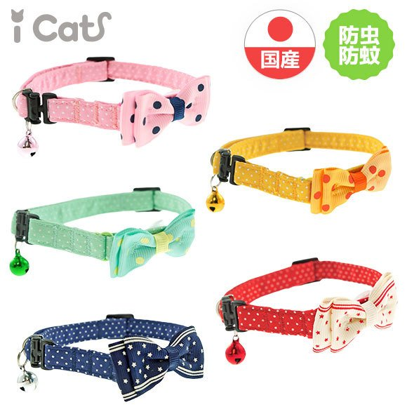 猫用首輪 iCat moscape 新色追加して再販 ラブリーカラー ピンドット×リボン お気に入 アイキャット メール便OK