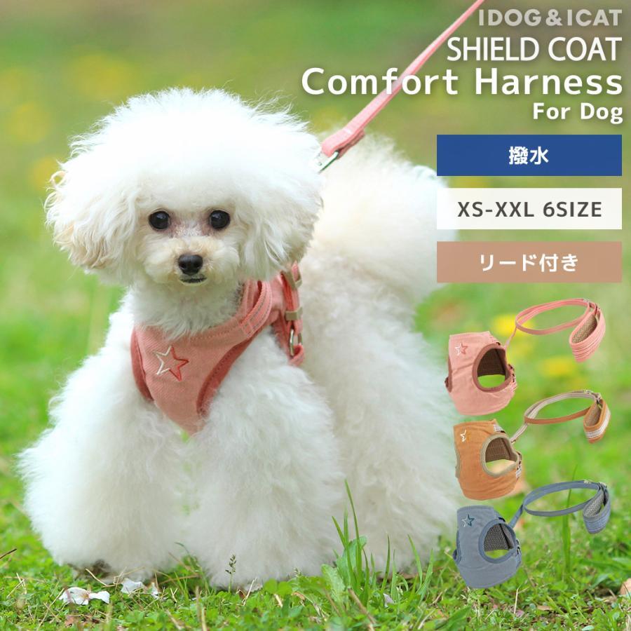 犬 ハーネス iDog 再再販 犬用コンフォートハーネス リード付き スター チワワ アイドッグ 防水 メール便OK タイムセール トイプードル