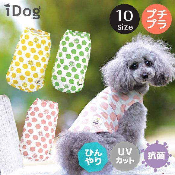 犬 服 セールiDog COOL Chill レモンタンク 接触冷感 メール便OK 夏 犬の洋服 犬服 ペット服 プードル チワワ ダックス|idog