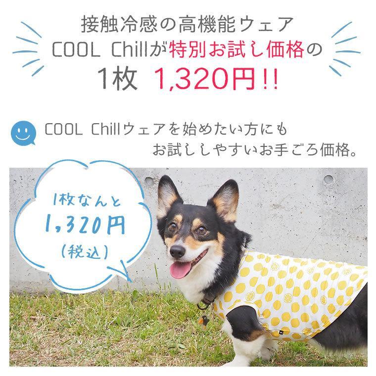 犬 服 セールiDog COOL Chill レモンタンク 接触冷感 メール便OK 夏 犬の洋服 犬服 ペット服 プードル チワワ ダックス|idog|15